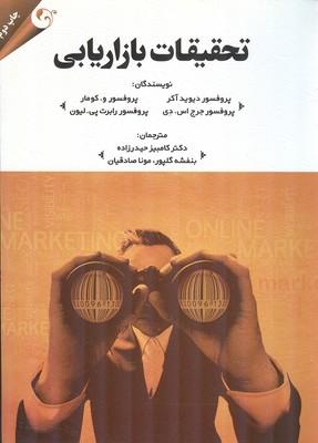 تحقيقات بازاريابي آكر (حيدرزاده) مهربان نشر