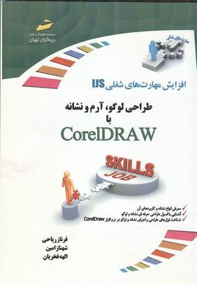 طراحي لوگو،آرم و نشانه با coreldraw (رياحي) ديباگران