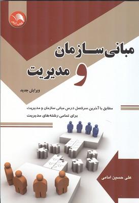 مباني سازمان و مديريت (امامي) آيلار