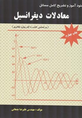 خودآموز و تشريح كامل مسائل معادلات ديفرانسيل (چنعاني) پويش انديشه