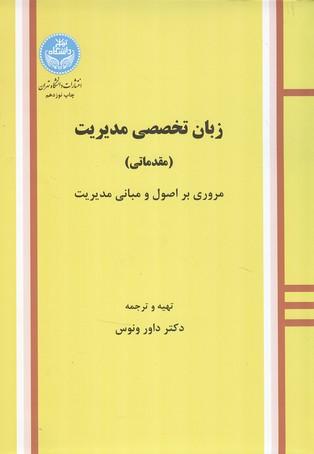 زبان تخصصي مديريت (مقدماتي) (ونوس) دانشگاه تهران