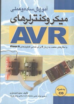 آموزش ساده و عملي ميكروكنترلرهاي AVR  (شبستري) فدك