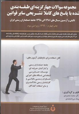 مجموعه سوالات4گزينه طبقه بندي شده با پاسخ هاي تشريحي ساير قوانين(محمودي)فكر سبز