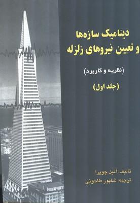 ديناميك سازه ها و تعيين نيروهاي زلزله چوپرا جلد 1 (طاحوني) علم و ادب