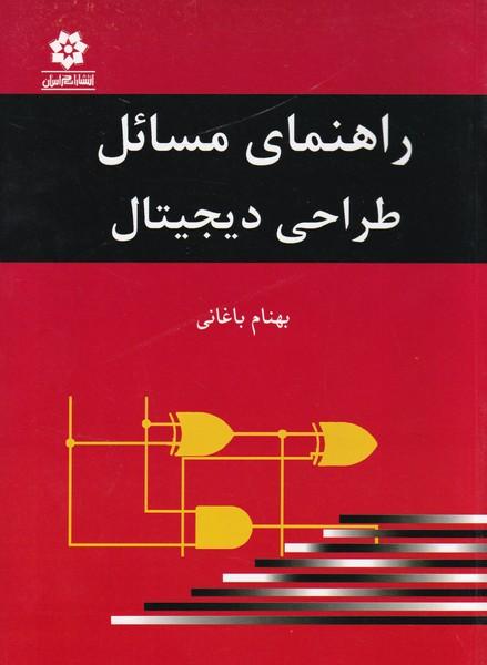 راهنماي مسائل طراحي ديجيتال مانو (باغاني) خراسان