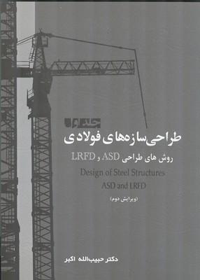 طراحي سازه هاي فولادي جلد 1 (اكبر) سيماي دانش