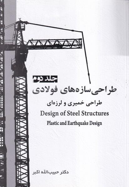 طراحي سازه هاي فولادي جلد 2 (اكبر) سيماي دانش