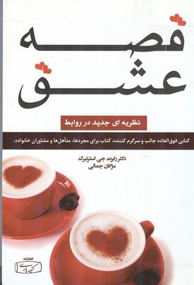 قصه عشق استرنبرگ (جمالي) كتيبه پارسي