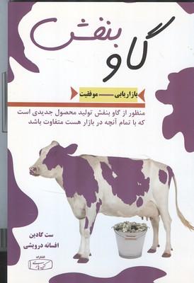 گاو بنفش گادين (تقي نژاد) كتيبه پارسي