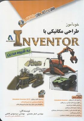 خودآموز طراحي مكانيكي با Inventor (محمدي) آفرنگ