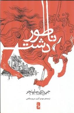 ناطور دشت سلينجر (آذري) يوبان