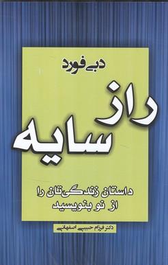 راز سايه فورد (حبيبي اصفهاني) آتيسا