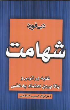 شهامت فورد (حبيبي اصفهاني) آتيسا