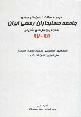 مجموعه سوالات آزمون هاي ورودي جامعه حسابداران رسمي ايران 98-97 (كرمي) نگاه دانش