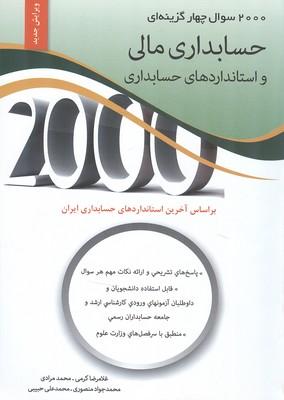 2000 سوال چهارگزينه اي حسابداري مالي و استانداردهاي حسابداري (كرمي) نگاه دانش