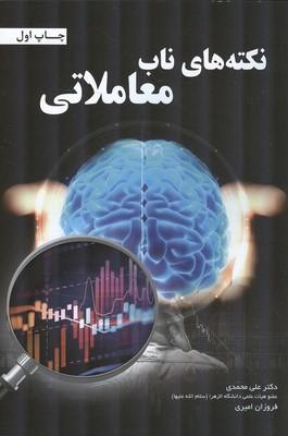 نكته هاي ناب معاملاتي (محمدي) مهربان نشر