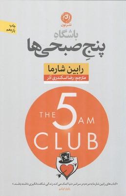 باشگاه پنج صبحي ها شارما (اسكندري آذر) نون