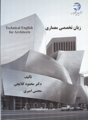 زبان تخصصي معماري (گلابچي) دانشگاه پارس