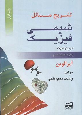 تشريح مسائل شيمي فيزيك جلد 1 (محب ملكي) آينده دانش