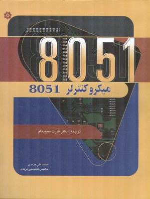 ميكروكنترلر 8051 مزيدي (سپيدنام) خراسان