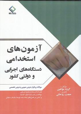 آزمونهاي استخدامي دستگاه هاي اجرايي و دولتي كشور (گروه مولفين) به آوران