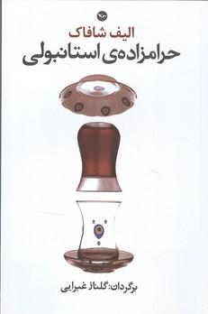 حرامزاده ي استانبولي شافاك (غبرايي) مهري
