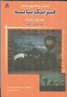 تحليل و تشريح مسائل فيزيك پايه بلت  جلد 1 (قرشي) اميد انقلاب