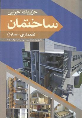 جزييات اجرايي ساختمان (معماري-سازه) (ابراهيم زاده) سيماي دانش
