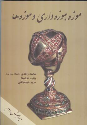 موزه موزه داري و موزه ها (زاهدي) چهار باغ