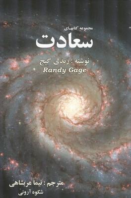 مجموعه كتابهاي سعادت گيج (عربشاهي) كعبه دل