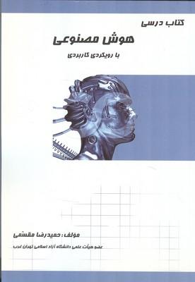 كتاب درسي هوش مصنوعي (مقسمي) كاوش نوين
