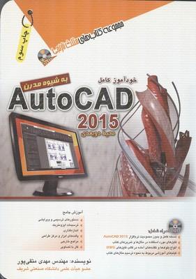 خودآموز كامل autocad 2015 محيط دو بعدي به شيوه مدرن (متقي پور) آفرنگ