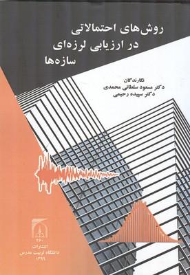 روش هاي احتمالاتي در ارزيابي لرزه اي سازه ها (سلطاني محمدي) دانشگاه تربيت مدرس