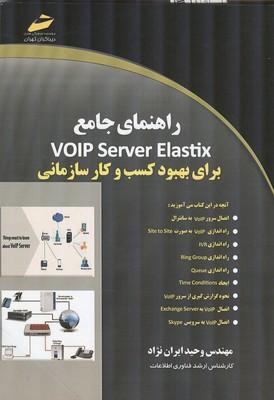 راهنماي جامع volp server elastix (ايران نژاد) ديباگران