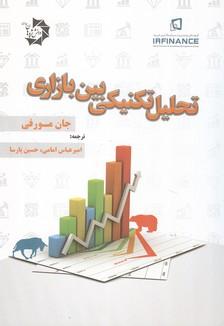 تحليل تكنيكي بين بازاري مورفي (امامي) دانش پژوهان جوان