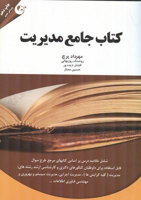 كتاب جامع مديريت (پرچ) مهربان نشر
