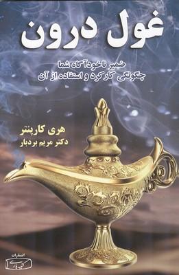 غول درون كارپنتر (بردبار) كتيبه پارسي
