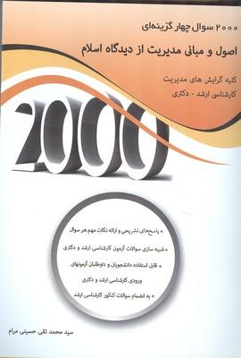 2000 سوال 4 گزينه اي اصول و مباني مديريت از ديدگاه اسلام (حسيني مرام) نگاه دانش