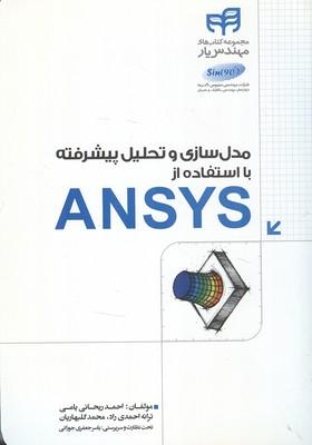 مدل سازي و تحليل پيشرفته با استفاده از ansys (ريحاني يامي) كيان رايانه