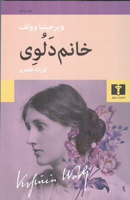 خانم دلوي (طاهري) نيلوفر
