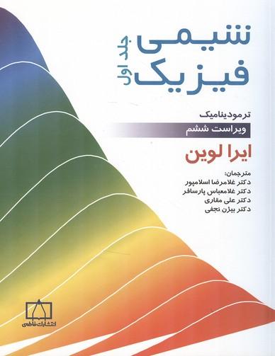 شيمي فيزيك لوين جلد 1 (اسلامپور) فاطمي