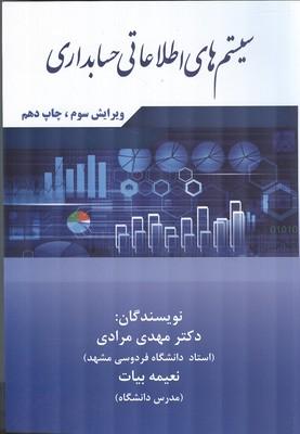 سيستم هاي اطلاعاتي حسابداري ويرايش سوم (مرادي) مرنديز