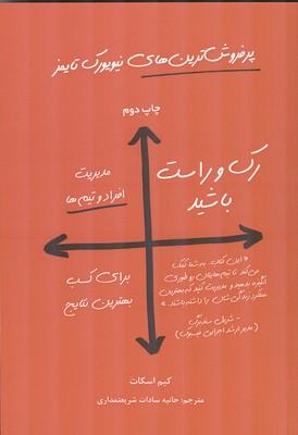 رك وراست باشيد اسكات (شريعتمداري) نشر نوين