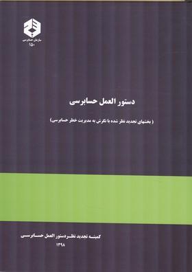 نشريه 150 دستورالعمل حسابرسي (سازمان حسابرسي)