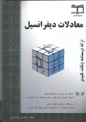 معادلات ديفرانسيل (فرامرزي) فرامرزي