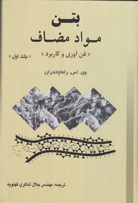 بتن مواد مضاف راماچاندران جلد 1 (شاكري قهنويه) اركان دانش