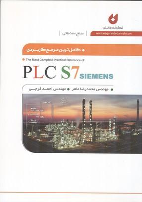 كاملترين مرجع كاربردي Plc s7 مقدماتي (ماهر) نگارنده دانش