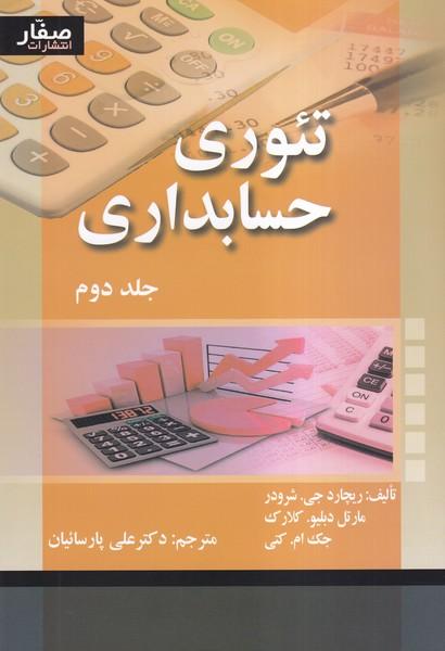 تئوري حسابداري جلد 2 شرودر (پارسائيان) صفار