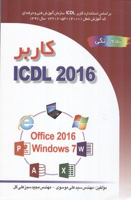كاربر ICDL 2016 (موسوي) صفار