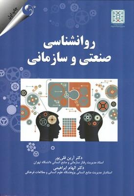 روانشناسي صنعتي و سازماني (قلي پور) مهربان نشر